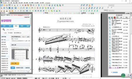 免费五线谱打谱软件_8.0_32位 and 64位中文免费软件(9.78 MB)