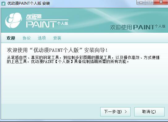 优动漫 PAINT(漫画插画绘制软件)32位_v1.6.2_32位中文免费软件(1.11 GB)