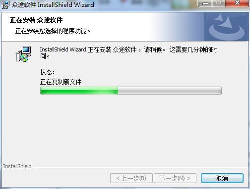 众途汽车维修美容管理系统_6.1.9.6_32位 and 64位中文试用软件(73.72 MB)