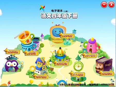 北斗育才电子书包系统-人教语文四下_16.12.21_32位中文免费软件(399 MB)