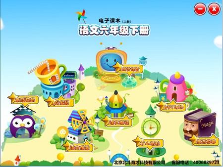 北斗育才电子书包系统-人教语文六下_16.12.21_32位中文免费软件(369 MB)