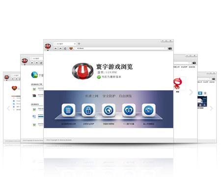寰宇游戏浏览器_2.0_32位 and 64位中文免费软件(46.69 MB)