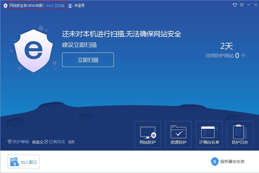 网站安全狗Apache版_V4.0.18089_32位 and 64位中文免费软件(28.36 MB)