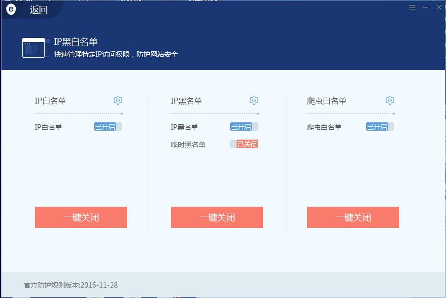 网站安全狗IIS版_V4.0.18081_32位 and 64位中文免费软件(32.75 MB)