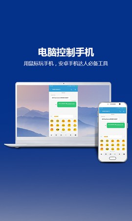 Total Control 手机控_V6.3.0_32位 and 64位中文免费软件(128.73 MB)