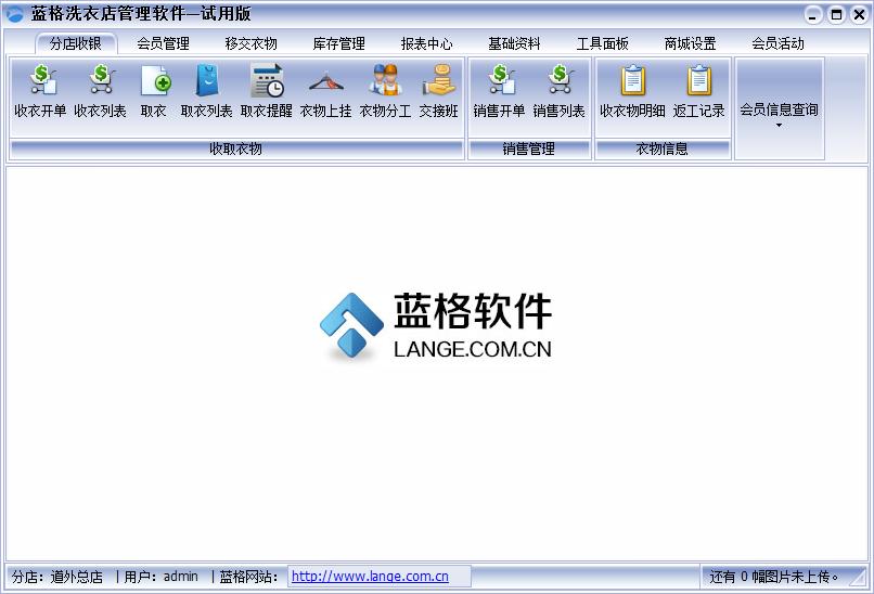 蓝格洗衣店管理软件_16.0_32位 and 64位中文免费软件(34.11 MB)