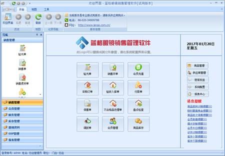 蓝格眼镜销售软件_2016.07.14_32位 and 64位中文免费软件(31.69 MB)