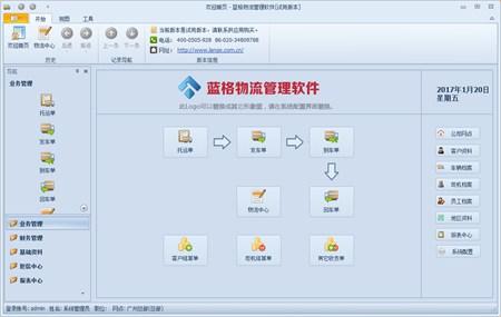 蓝格物流管理软件_14.10.02_32位 and 64位中文免费软件(30.33 MB)