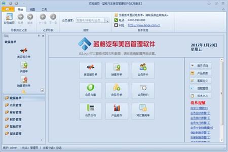 蓝格汽车美容管理软件_2016.09.10_32位 and 64位中文免费软件(32.15 MB)
