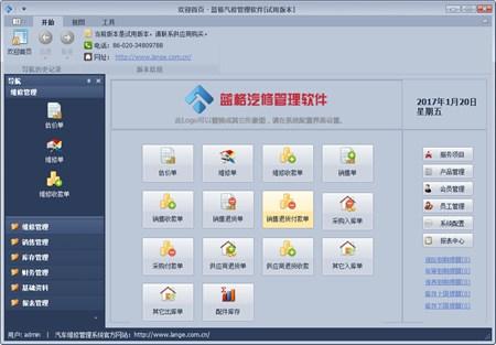 蓝格汽修管理软件_2016.09.20_32位 and 64位中文免费软件(54.26 MB)