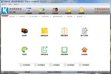开博商贸管理系统_2.0_32位 and 64位中文免费软件(11.76 MB)
