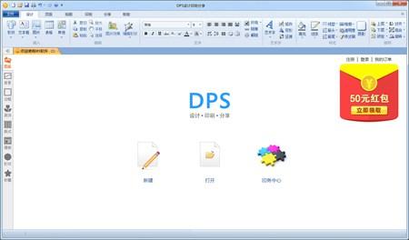 DPS设计印刷分享软件_1.4.3_32位中文免费软件(47.65 MB)