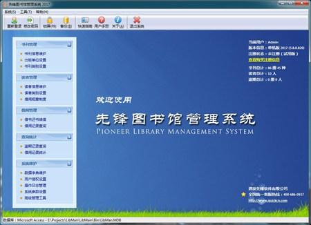 先锋图书馆管理系统 2017_试用版_32位中文免费软件(17.41 MB)