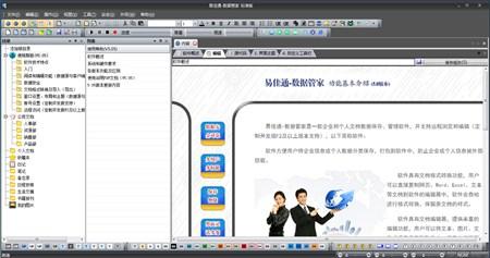 易佳通-数据管家 标准版_5.05_32位 and 64位中文共享软件(49.08 MB)