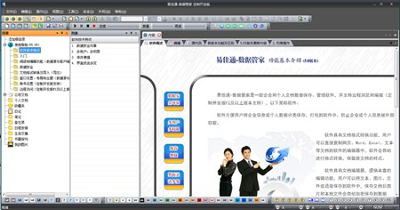 易佳通-数据管家 定制开发版F1_5.05_32位 and 64位中文共享软件(52.56 MB)