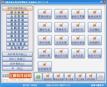 飞蝶连锁水果店管理软件_2017.2.10_32位 and 64位中文共享软件(63.16 KB)