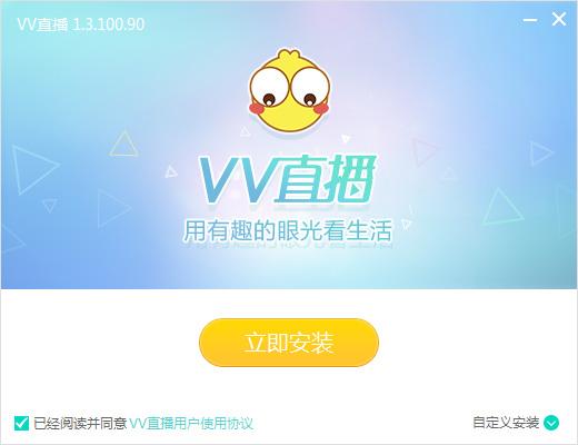 VV直播_1.8.6114.28_32位中文免费软件(49.87 MB)