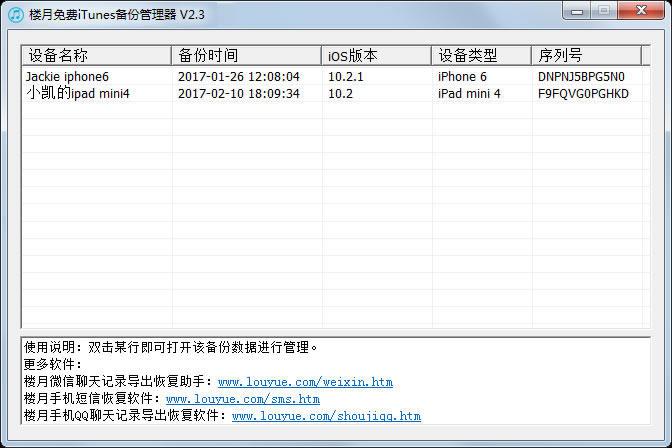 楼月免费iTunes备份管理器_2.3_32位 and 64位中文免费软件(Byt Byt Bytes)