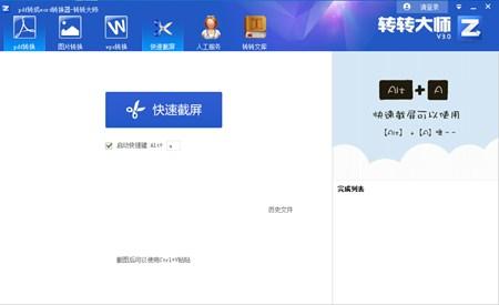 转转大师—pdf转换成word转换器_3.1_32位 and 64位中文免费软件(14.84 MB)