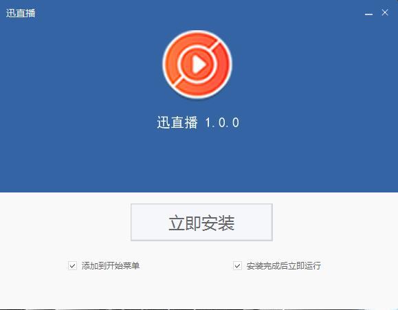 迅直播_1.0.0_32位中文免费软件(34.85 MB)