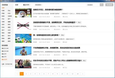 微信十万加文章阅读器_1.3_32位 and 64位中文免费软件(243.67 KB)