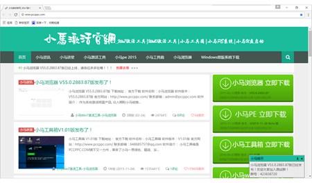 小马浏览器_58.2.0.0_32位 and 64位中文免费软件(42.51 MB)