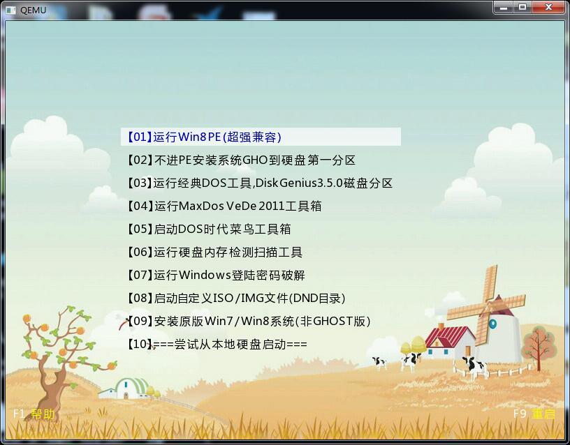 优启通u盘启动盘制作工具BIOS+UEFI三分区双启版_8.9.0.0_32位 and 64位中文免费软件(793.61 MB)