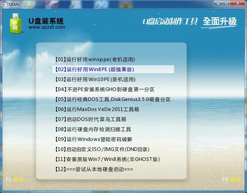 好用官网u盘启动盘制作工具V8.8.7 装机维护版_9.8.0.0_32位 and 64位中文免费软件(793.52 MB)