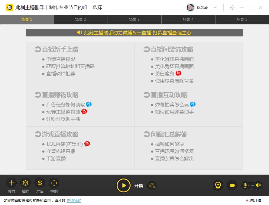 此刻主播助手_1.6.2.11657_32位 and 64位中文免费软件(60.75 MB)