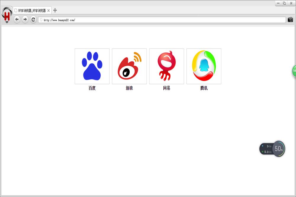 环宇浏览器_1.0_32位 and 64位中文免费软件(46.68 MB)