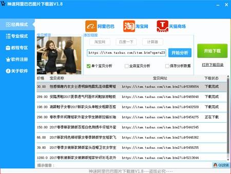 神速阿里巴巴图片下载器_v2.6_32位 and 64位中文共享软件(5.18 MB)