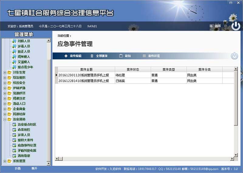 社会治安综合治理信息平台_4.0_32位 and 64位中文免费软件(38.82 MB)