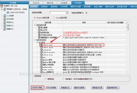 易控王文档加密软件_V2017_32位 and 64位中文免费软件(44.12 MB)