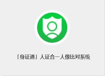身证通人证合一人像比对系统(TS_idcheck)V3.1 官方正式版_V3.1_32位中文免费软件(146 MB)