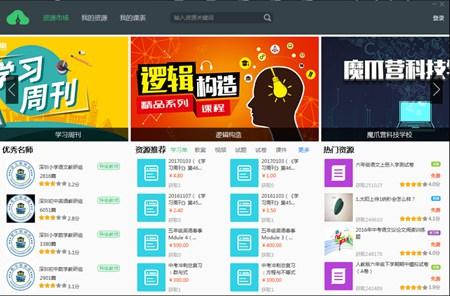 备课神器_2.2.15_32位 and 64位中文免费软件(55.15 MB)
