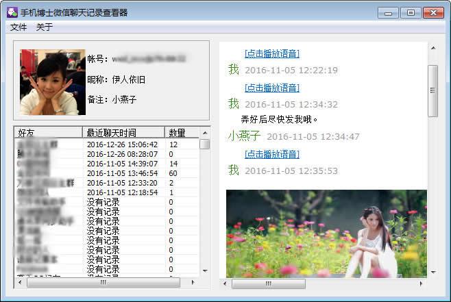 苹果手机微信聊天记录查看器_4.7_32位 and 64位中文共享软件(1.61 MB)