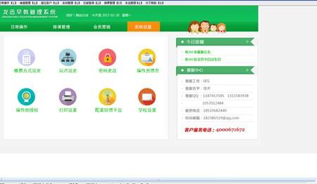 龙迅早教管理系统_V7.0.1.0_32位 and 64位中文试用软件(28.21 MB)