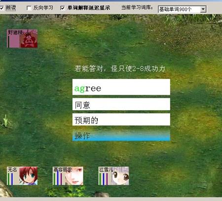 玩游戏背单词之神镜传说_2017_32位 and 64位中文免费软件(5.75 MB)