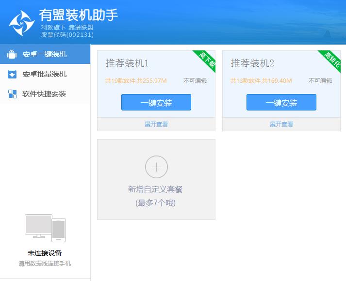有盟装机助手_v1.5_32位 and 64位中文免费软件(21.76 MB)