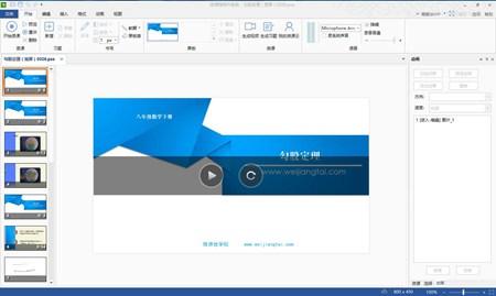 coursemaker 微课制作软件_3.1.817_32位中文共享软件(14.37 MB)