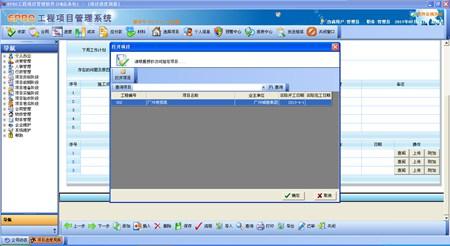 建筑施工项目管理软件系统(EPRO版)_v2017官方版_32位 and 64位中文免费软件(26.31 MB)