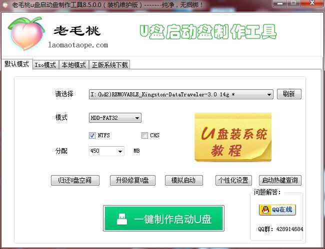 老毛桃u盘启动盘制作工具装机版_9.9.0.0_32位中文免费软件(572.53 MB)