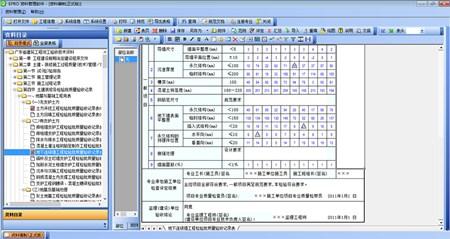 建软广东省建筑工程资料管理软件_2016_32位 and 64位中文免费软件(82.2 MB)