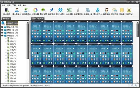 黑豹群控软件_3.1_32位 and 64位中文免费软件(103.29 MB)