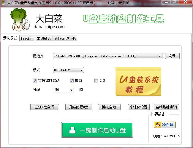 大白菜u盘启动盘制作工具BIOS+UEFI双启版_9.7.0.0_32位 and 64位中文免费软件(793.67 MB)