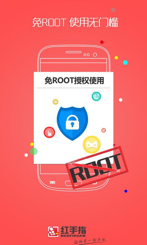 红手指云手机_免ROOT免分辨率_支持手机锁屏托管_V2.1.21_32位中文免费软件(4.92 MB)