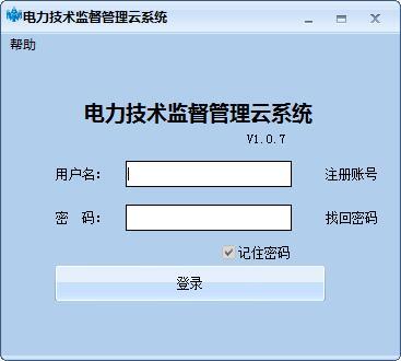 电力技术监督管理云系统_1.0.7_32位中文免费软件(5.81 MB)