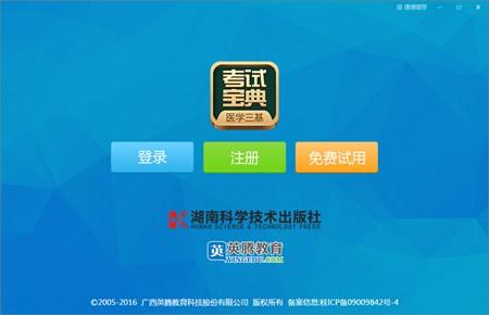 医学三基考试宝典官方版_1.0PC版_32位 and 64位中文免费软件(30.24 MB)