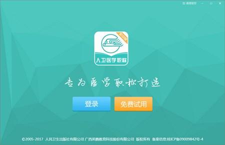 2017人卫医学职称考试宝典官方版_1.0_64位中文免费软件(30.7 MB)
