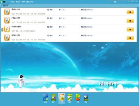 安防公司项目管理软件_v1.4_32位 and 64位中文免费软件(61.66 MB)